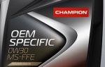 Моторное масло Чемпион (Champion)