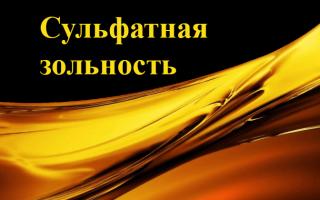 Сульфатная зольность моторного масла