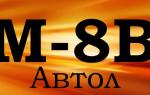 Масло М8В (Автол)