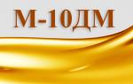 Масло для двигателей М-10ДМ