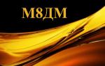 Качественное масло для дизельных ДВС М8ДМ