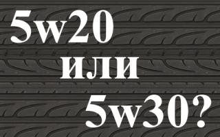 Сравнение смазочных жидкостей  5w20 и 5w30